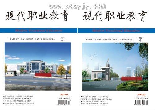 现代职业教育杂志简介