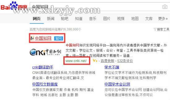 现代职业教育杂志论文如何在中国知网上检索