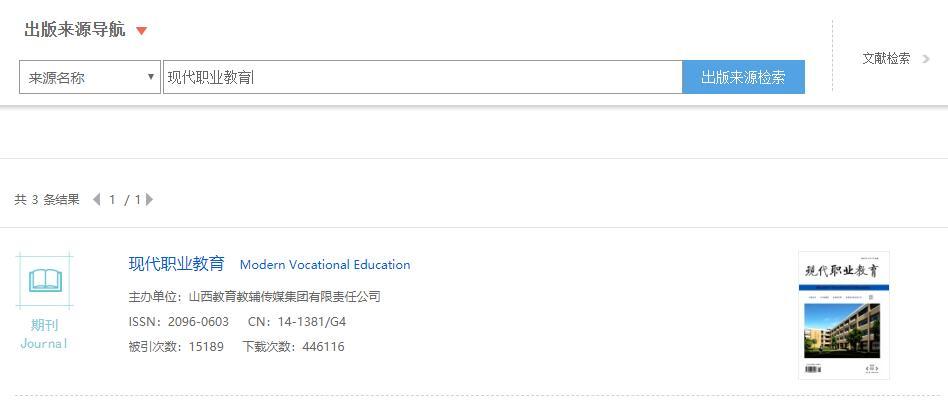 《现代职业教育》杂志知网收录页面截图