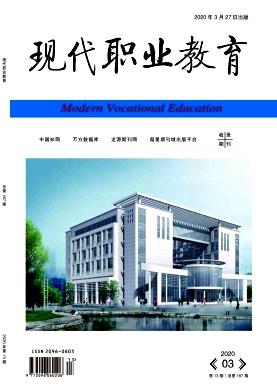 现代职业教育杂志2020年13期目录