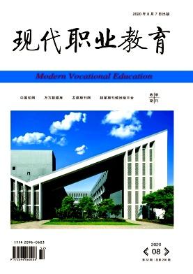 现代职业教育杂志2020年32期目录