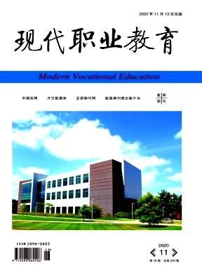 现代职业教育杂志2020年46期目录