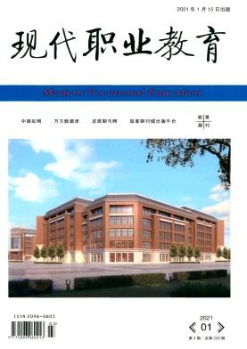 现代职业教育杂志2021年03期目录