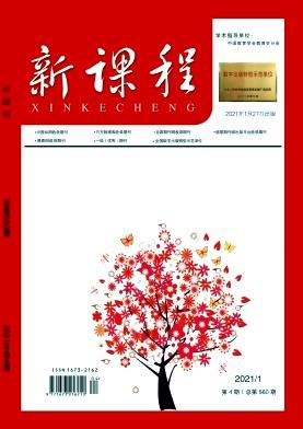 新课程杂志2021年4期作者目录