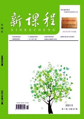 新课程杂志2021年11期作者目录