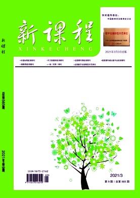 新课程杂志2021年9期作者目录