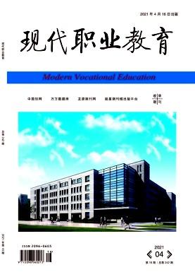现代职业教育杂志2021年16期目录