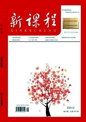 新课程杂志2021年8期作者目录