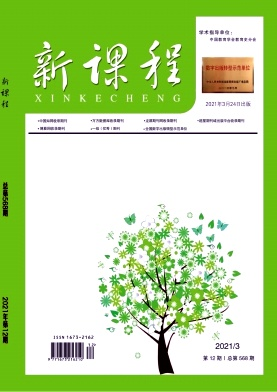 新课程杂志2021年12期作者目录