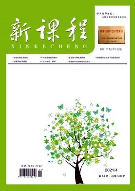 新课程杂志2021年14期作者目录