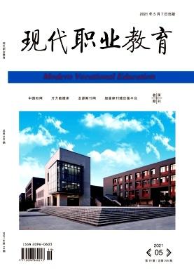 现代职业教育杂志2021年19期目录