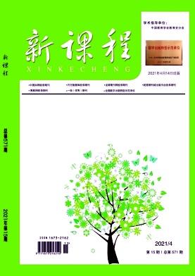 新课程杂志2021年15期作者目录