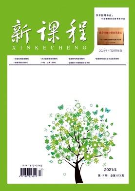 新课程杂志2021年17期作者目录