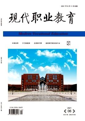 现代职业教育杂志2021年24期目录