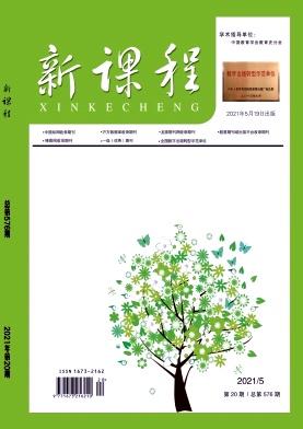 新课程杂志2021年20期作者目录