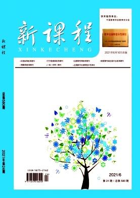 新课程杂志2021年24期作者目录