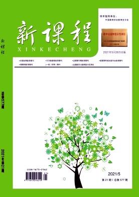 新课程杂志2021年21期作者目录