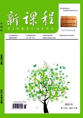 新课程杂志2021年18期作者目录