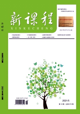 新课程杂志2021年19期作者目录