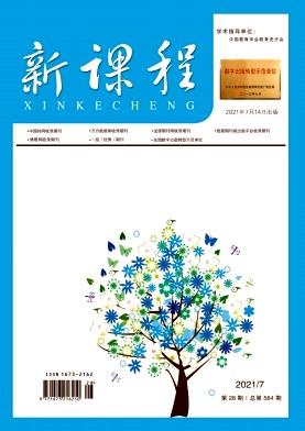 新课程杂志2021年28期作者目录