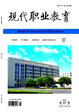 现代职业教育杂志2021年28期目录