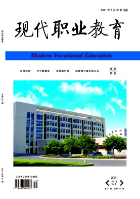 现代职业教育杂志2021年31期目录