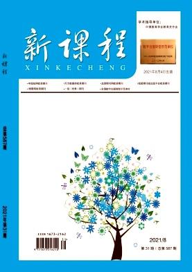 新课程杂志2021年31期作者目录