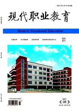 现代职业教育杂志2021年33期目录