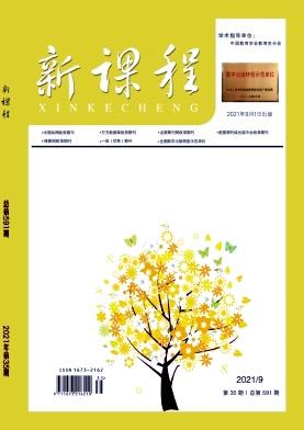 新课程杂志2021年35期作者目录