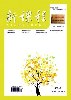 新课程杂志2021年36期作者目录