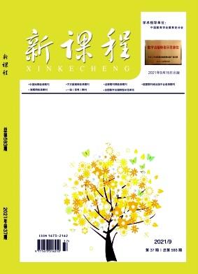 新课程杂志2021年37期作者目录