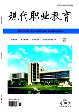 现代职业教育杂志2021年41期目录